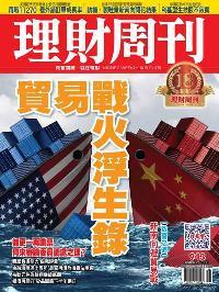 理財周刊 2018/09/21 [第943期]:貿易戰火浮生錄