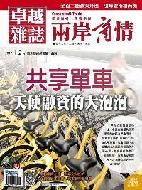 兩岸商情 [第75期]:共享單車 天使融資的大泡泡