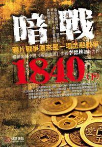 暗戰1840:鴉片戰爭原來是一場金融戰爭. 下