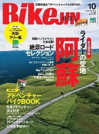 BikeJIN/培倶人 [October 2018 Vol.188]:ライダーの聖地.阿蘇