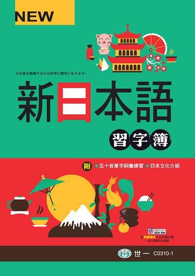 新日本語習字簿