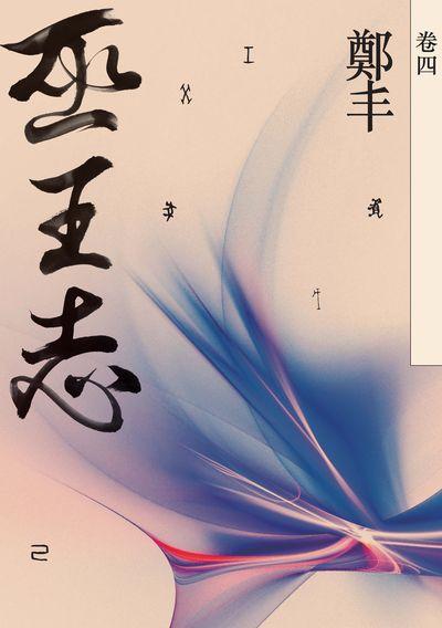 巫王志. 卷四
