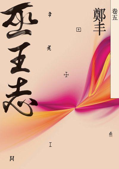 巫王志. 卷五(最終卷)
