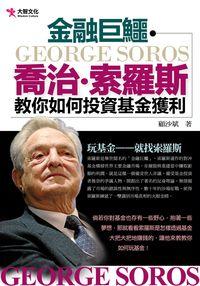 金融巨鱷:喬治.索羅斯教你如何投資基金獲利