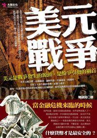 美元戰爭:美元是戰爭發生的源頭, 是紛爭引發的禍首