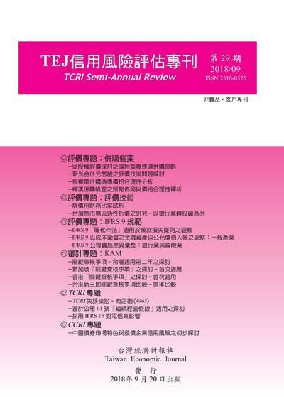 信用風險評估專刊 [第29期]:評價專題 : 併購個案