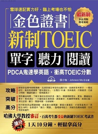金色證書 [有聲書]:新制TOEIC單字 聽力 閱讀