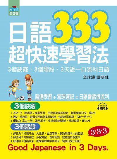 日語333超快速學習法 [有聲書]:3個訣竅, 3個階段, 3天說一口流利日語