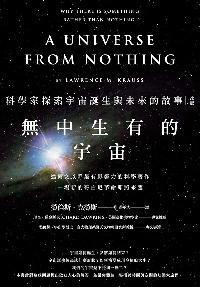 無中生有的宇宙:科學家探索宇宙誕生與未來的故事