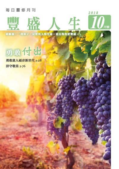 豐盛人生 [2018年10月號]:每日靈修月刊:勇敢付出