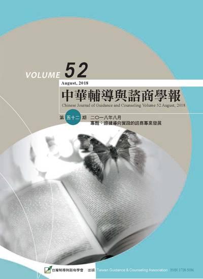 中華輔導與諮商學報 [第52期]:證據導向實踐的諮商專業發展