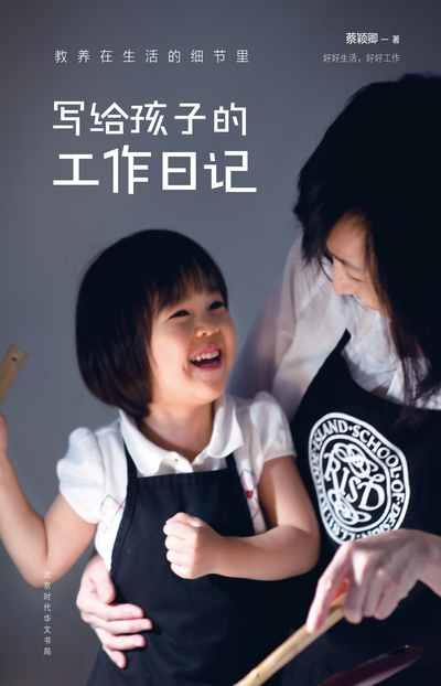 寫給孩子的工作日記:教養在生活的細節裡