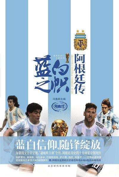 藍白之幟:阿根廷傳