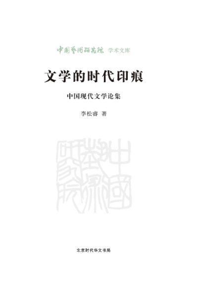 文學的時代印痕:中國現代文學論集