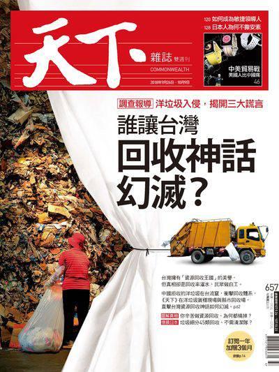 天下雜誌 2018/09/26 [第657期]:誰讓台灣回收神話幻滅?