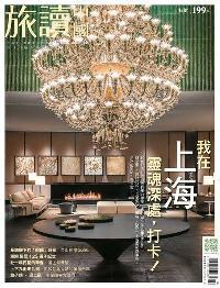 Or旅讀中國 [第80期]:我在上海 靈魂深處,打卡!