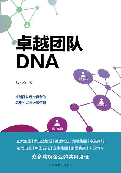卓越團隊DNA