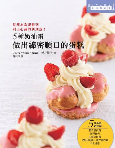 5種奶油霜:做出綿密順口的蛋糕