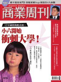 商業周刊 2012/05/21 [第1278期]:小六開始衝刺大學!