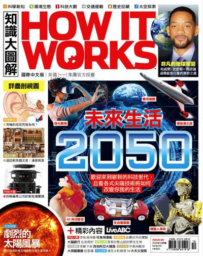 How it works知識大圖解 [2018年10月號] [ISSUE 49]:未來生活2050
