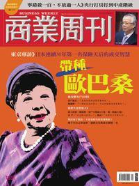 商業周刊 2012/06/11 [第1281期]:帶種歐巴桑