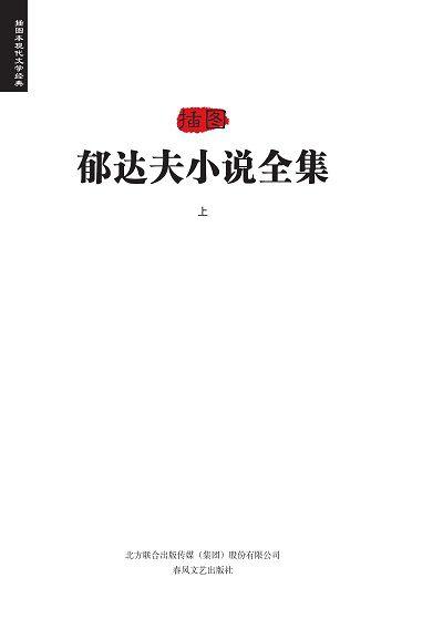 徐瀛插圖郁達夫小說全集