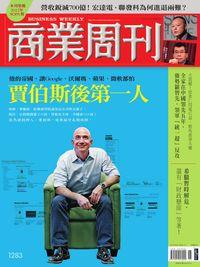 商業周刊 2012/06/25 [第1283期]:賈伯斯後第一人