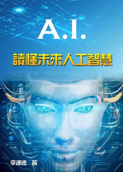 A.I.:《讀懂未來人工智慧》