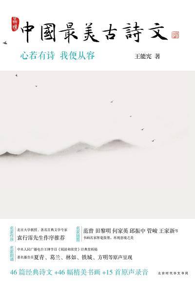 中國最美古詩文