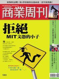 商業周刊 2012/07/09 [第1285期]:拒絕MIT文憑的小子
