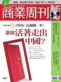 商業周刊 2012/07/23 [第1287期]:誰能活著走出中國?