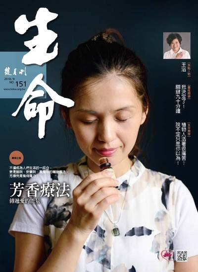 生命雙月刊 [第151期]:芳香療法