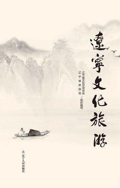 遼寧文化旅遊