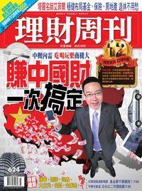 理財周刊 2012/08/10 [第624期]:大賺中國財 一次搞定