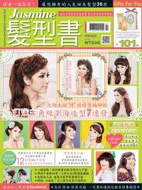 Jasmine : 髮型書 [第46期] :打造主角級瀏海造型7連發