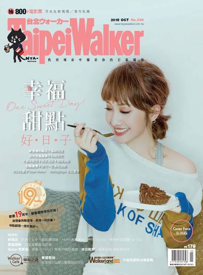 Taipei Walker [第258期]:幸福甜點 好.日.子