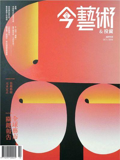 典藏今藝術&投資 [第313期]:全球藝市 關鍵報告