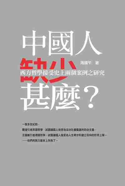 中國人缺少甚麼?:西方哲學接受史上兩個案例之研究