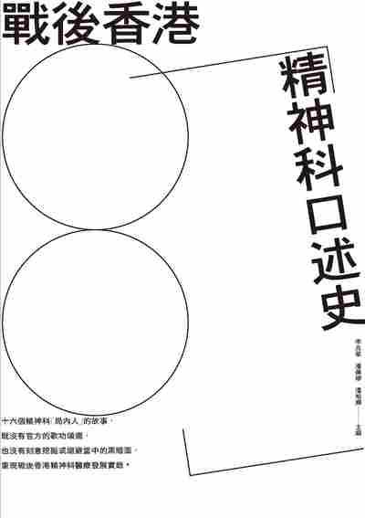 戰後香港精神科口述史