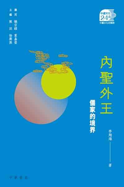 內聖外王:儒家的境界