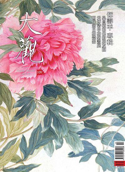 大觀月刊 [第109期]:惲壽平 專輯