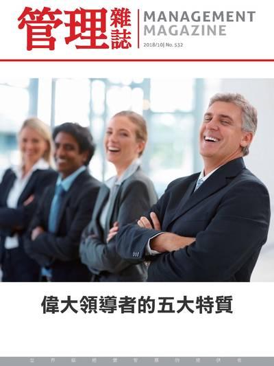管理雜誌 [第532期]:偉大領導者的五大特質