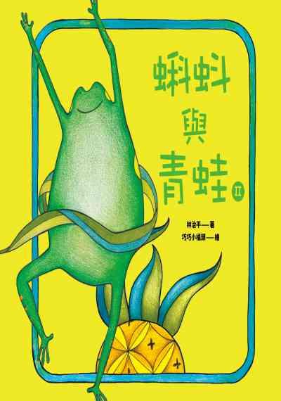 蝌蚪與青蛙. II