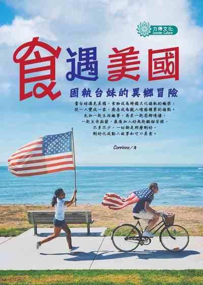 食遇美國:固執台妹的異鄉冒險