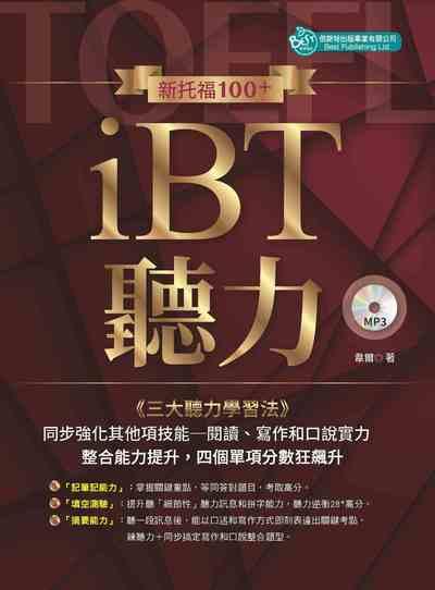 新托福100+iBT聽力 [有聲書]