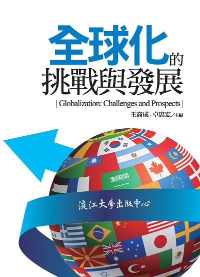 全球化的挑戰與發展