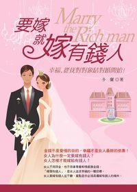 要嫁就嫁有錢人:幸福,從找對對象結對婚開始!