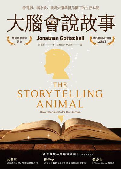 大腦會說故事:看電影、讀小說, 就是大腦學習危機下的生存本能