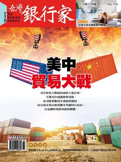 台灣銀行家 [第106期]:美中貿易大戰
