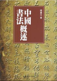 中國書法概述